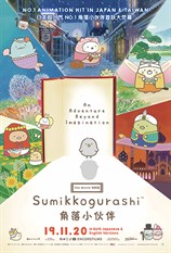 SUMIKKOGURASHI: THE MOVIE (Jap) (Digital)