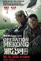 Operation Mekong (Digital)