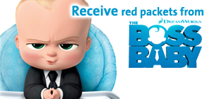 Receive THE BOSS BABY red packets